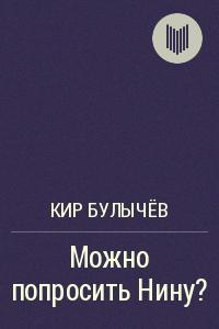 Kir_Bulychjov__Mozhno_poprosit_Ninu